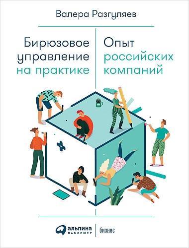Бирюзовое управление на практике. Опыт российских компаний