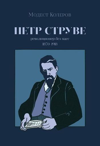 Петр Струве. Революционер без масс. 1870-1918