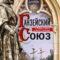 Ганзейский союз. Торговая империя Средневековья от Лондона и Брюгге до Пскова и Новгорода