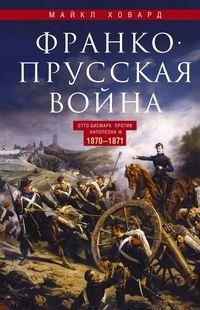Франкопрусская война. Отто Бисмарк против Наполеона III. 1870-1871