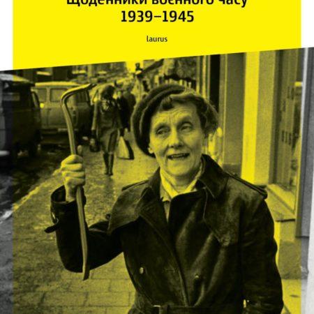 Щоденники воєнного часу 1939-1945