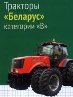 """Тракторы """"Беларус"""" категории """"В"""""""