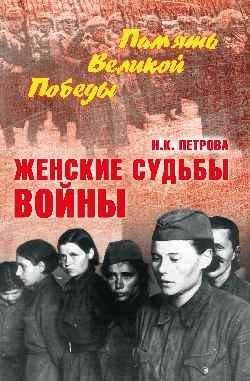 Женские судьбы войны