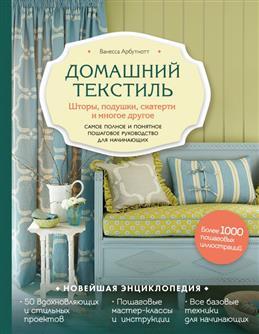Домашний текстиль. Шторы