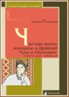 Частная жизнь женщины в Древней Руси и Московии. Невеста