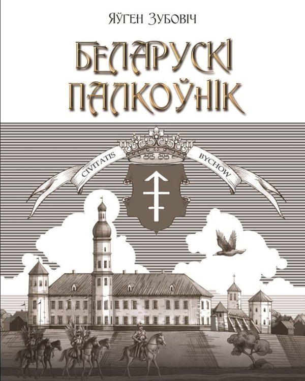 Беларускі палкоўнік. Кніга 2