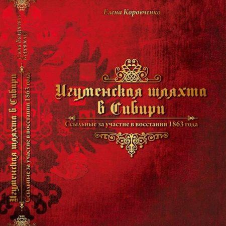 Игуменская шляхта в Сибири: ссыльные за участие в восстании 1863 года