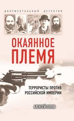 Окаянное племя. Террористы против Российской Империи