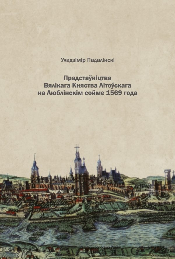 Прадстаўніцтва Вялікага Княства Літоўскага на Люблінскім сойме 1569 года: удзел у працы першага вальнага сойма Рэчы Паспалітай