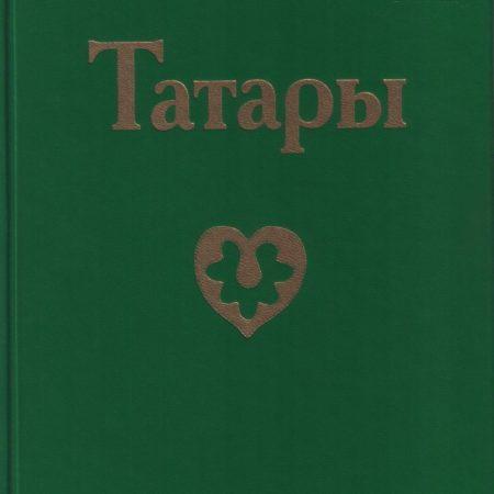 Татары. (Народы и культуры).