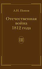 Отечественная война 1812 г. Т. 3. Изгнание Наполеона из России