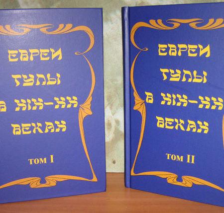 Евреи Тулы в XIX–XX веках. В 2-х томах. Архивы и воспоминания