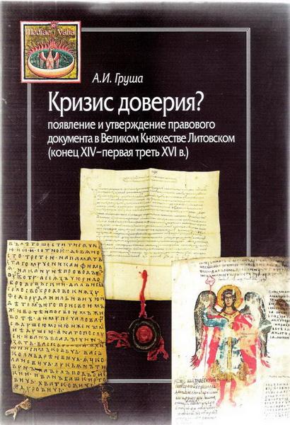 Кризис доверия? Появление и утверждение правового документа в Великом Княжестве Литовском