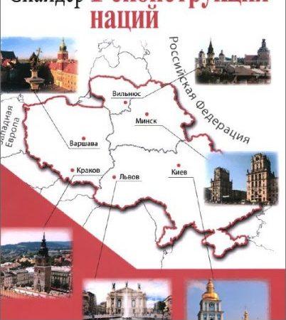 Реконструкция наций: Польша