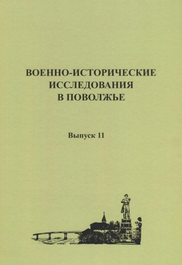 Военно-исторические исследования в Поволжье: сборник научных трудов. Вып. 11