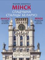 Мінск. Спадчына сталіцы Беларусі 1918-2018
