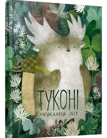 Туконі — мешканець лісу