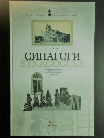 Синагоги / Synagogues