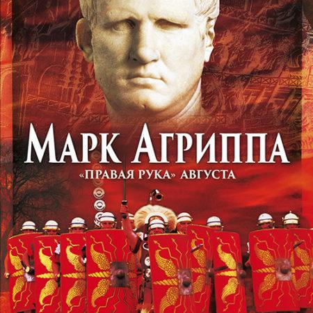 """МАРК АГРИППА. """"Правая рука"""" императора Августа"""