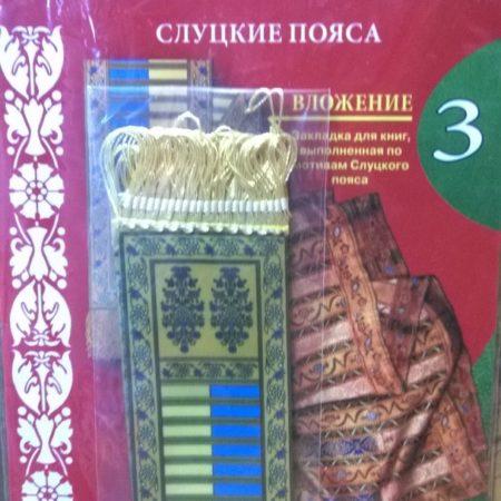 «АРМИГЕР» - журнал о белорусской геральдике и символике №3