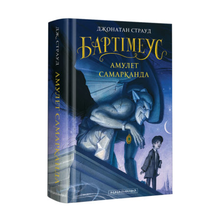 Бартімеус: Амулет Самарканда