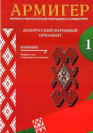 «АРМИГЕР» - журнал о белорусской геральдике и символике №1