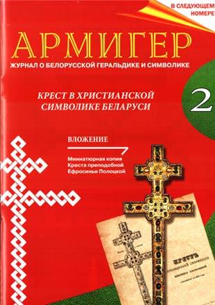 «АРМИГЕР» - журнал о белорусской геральдике и символике №2