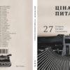 Ціна питання: 27 інтерв'ю Євгенію Стасіневичу