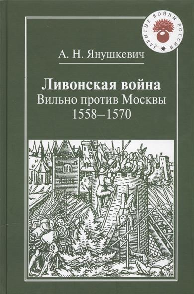 Ливонская война. Вильно против Москвы 1558-1570