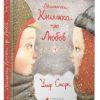 Маленька книжка про любов