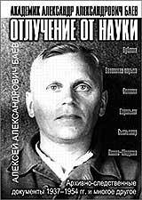 Отлучение от науки. Александр Александрович Баев. Архивно-следственные документы 1937-1954 гг. и многое другое