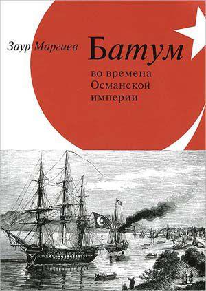 Батум во времена Османской империи