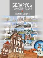 Беларусь туристическая. Touristic Belarus