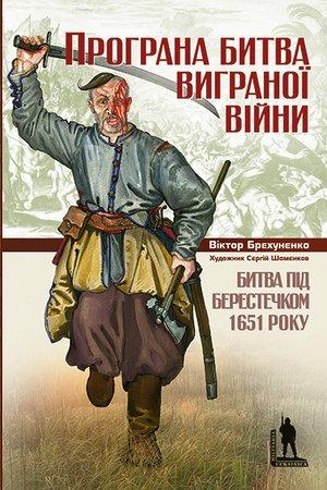 Битва під Берестечком 1651 року