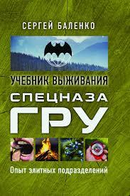 Спецназ ГРУ: учебник выживания: опыт элитных подразделений