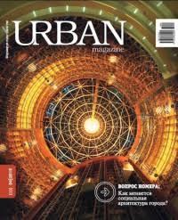 Журнал URBAN magazine №4/2015.Как меняется социальная архитектура города?