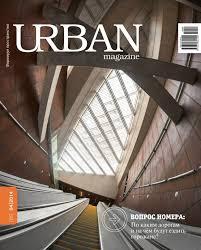 Журнал URBAN magazine №4/2014.По каким дорогам и на чем будут ездить горожане?