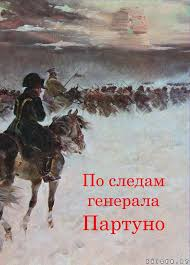 По следам генерала Партуно : историческое расследование