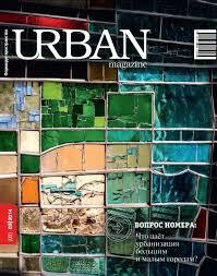 Журнал URBAN magazine №2/2014 Что дает урбанизация большим и малым городам?