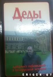 Деды: дайджест публикаций о белорусской истории. Выпуск 17