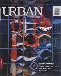 Журнал URBAN magazine №3 2015.Оправдывает ли город надежды своих жителей?