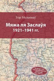 Мяжа ля Заслаўя 1921-1941 гг.