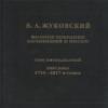 Полное собрание сочинений и писем.Т.15 Письма 1795—1817-х годов