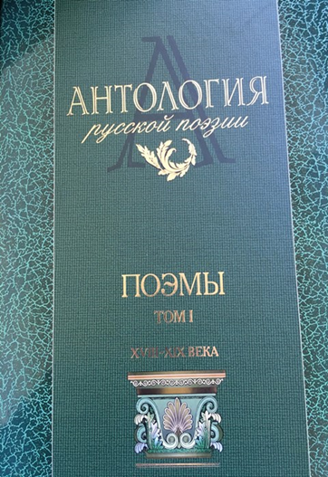 Антология русской поэзии. Поэмы: в 2-х томах Т.1