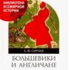 Большевики и англичане. Советско-британские отношения 1918-1924 гг. От интервенции к пр.