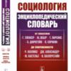 Социология: Энциклопедический словарь. От классики до современности