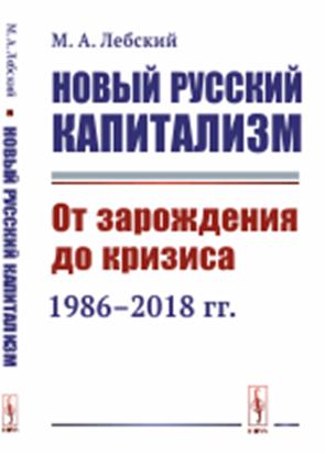 Новый русский капитализм: От зарождения до кризиса (1986--2018 гг.)