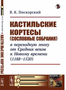 Кастильские кортесы (сословные собрания) в переходную эпоху от Средних веков к Новому времени (1188--1520)