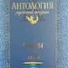 Антология русской поэзии. Поэмы: в 2-х томах Т.2