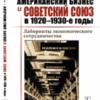 Американский бизнес и Советский Союз в 1920--1930-е годы: Лабиринты экономического сотрудничества